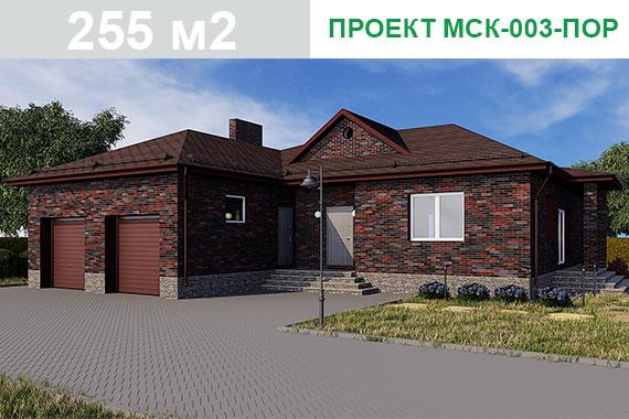 ПРОЕКТ МСК-003-ПОР